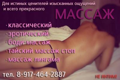 услуги домашнего эротического массажа уфа